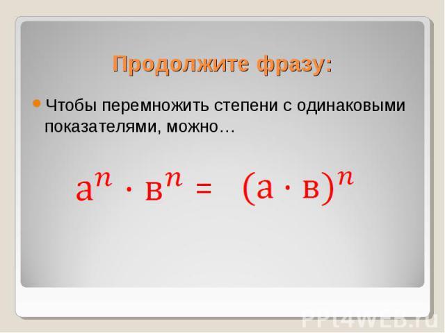 Чтобы перемножить степени с одинаковыми показателями, можно… Чтобы перемножить степени с одинаковыми показателями, можно…