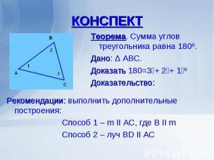 Теорема. Сумма углов треугольника равна 180º. Теорема. Сумма углов треугольника