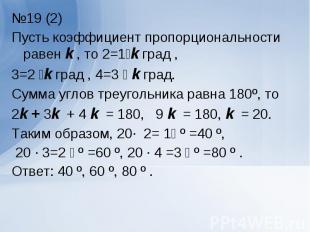 №19 (2) №19 (2) Пусть коэффициент пропорциональности равен k , то ے1=2k град , ے