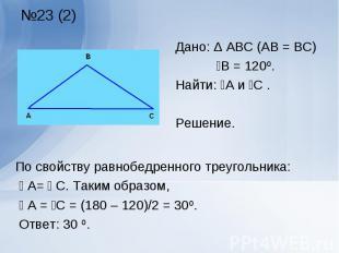 По свойству равнобедренного треугольника: По свойству равнобедренного треугольни