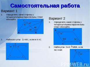 Вариант 1 Вариант 1 Определите, какие стороны у четырехугольника параллельны. От