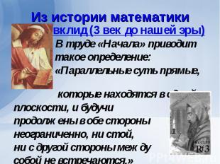 Евклид (3 век до нашей эры) Евклид (3 век до нашей эры) В труде «Начала» приводи