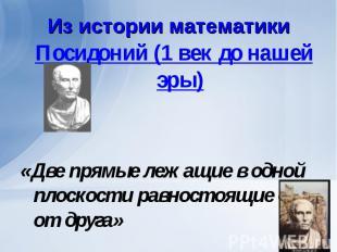 Посидоний (1 век до нашей эры) Посидоний (1 век до нашей эры) «Две прямые лежащи