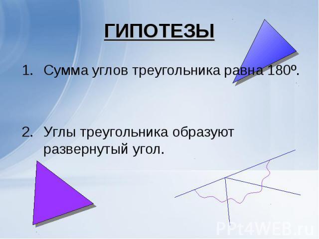Сумма углов треугольника равна 180º. Сумма углов треугольника равна 180º. Углы треугольника образуют развернутый угол.