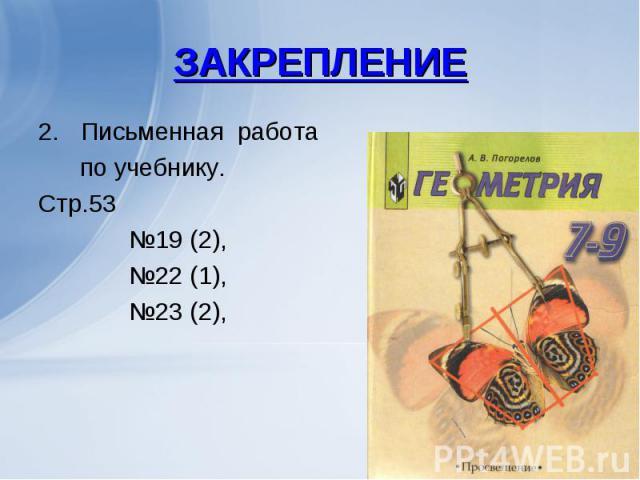 Письменная работа Письменная работа по учебнику. Стр.53 №19 (2), №22 (1), №23 (2),