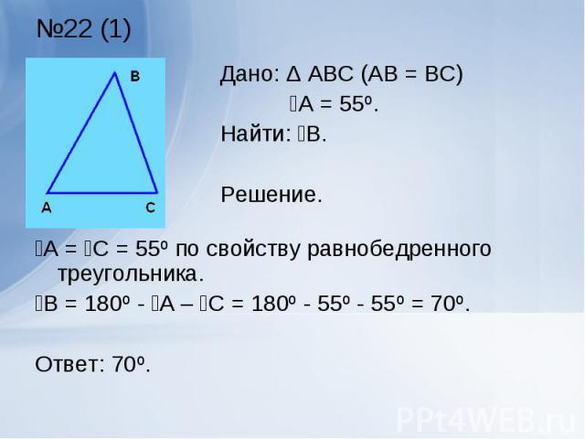 ےА = ےС = 55º по свойству равнобедренного треугольника. ےА = ےС = 55º по свойству равнобедренного треугольника. ےВ = 180º - ےА – ےС = 180º - 55º - 55º = 70º. Ответ: 70º.