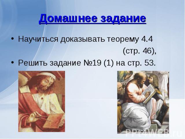 Научиться доказывать теорему 4.4 Научиться доказывать теорему 4.4 (стр. 46), Решить задание №19 (1) на стр. 53.