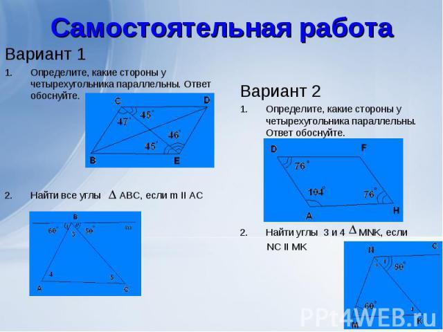 Вариант 1 Вариант 1 Определите, какие стороны у четырехугольника параллельны. Ответ обоснуйте. Найти все углы ABC, если m II AC