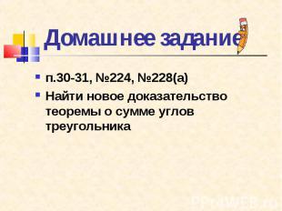 п.30-31, №224, №228(а) п.30-31, №224, №228(а) Найти новое доказательство теоремы
