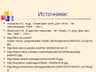 Атанасян Л.С. и др., Геометрия: учеб. для 7-9 кл. – М.: Просвещение, 2009. – 335