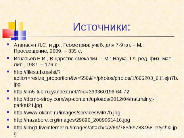 Атанасян Л.С. и др., Геометрия: учеб. для 7-9 кл. – М.: Просвещение, 2009. – 335 с. Атанасян Л.С. и др., Геометрия: учеб. для 7-9 кл. – М.: Просвещение, 2009. – 335 с. Игнатьев Е.И., В царстве смекалки. – М.: Наука. Гл. ред. физ.-мат. лит., 1987. – …