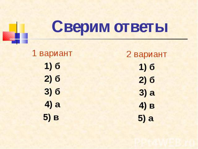 1 вариант 1 вариант 1) б 2) б 3) б 4) а 5) в