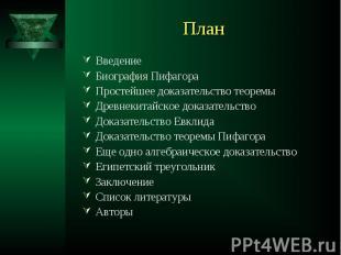 Введение Введение Биография Пифагора Простейшее доказательство теоремы Древнекит