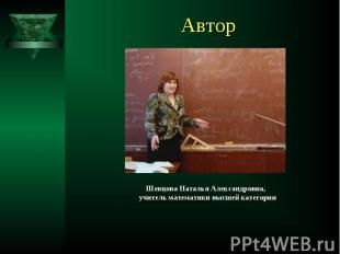 Шевцова Наталья Александровна, Шевцова Наталья Александровна, учитель математики