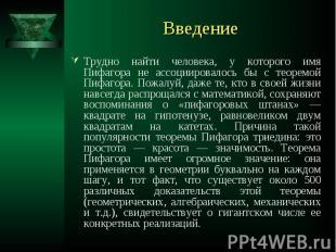 Трудно найти человека, у которого имя Пифагора не ассоциировалось бы с теоремой