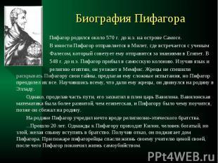 Пифагор родился около 570 г. до н.э. на острове Самосе. Пифагор родился около 57