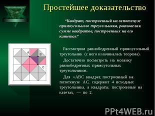 """""""Квадрат, построенный на гипотенузе прямоугольного треугольника, равновелик сумм"""