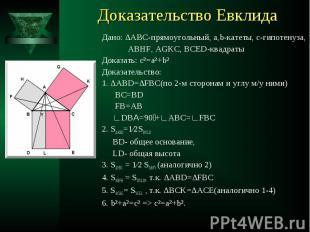 Дано: ∆АВС-прямоугольный, а,b-катеты, с-гипотенуза, Дано: ∆АВС-прямоугольный, а,