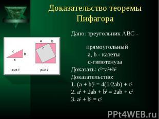 Дано: треугольник АВС - Дано: треугольник АВС - прямоугольный a, b - катеты с-ги