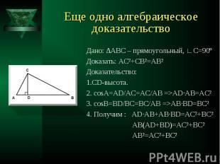 Дано: ∆АВС – прямоугольный, ∟С=90º Дано: ∆АВС – прямоугольный, ∟С=90º Доказать: