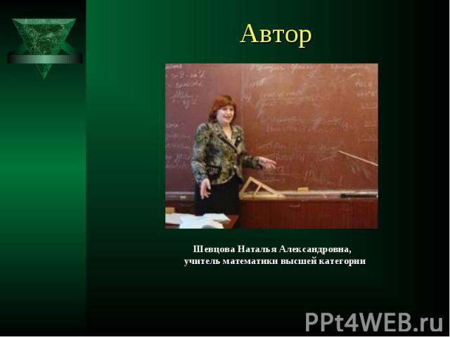 Шевцова Наталья Александровна, Шевцова Наталья Александровна, учитель математики высшей категории