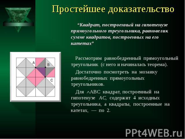 """""""Квадрат, построенный на гипотенузе прямоугольного треугольника, равновелик сумме квадратов, построенных на его катетах"""" """"Квадрат, построенный на гипотенузе прямоугольного треугольника, равновелик сумме квадратов, построенных на его катетах"""" Рассмот…"""