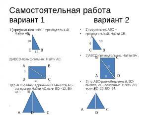 1 )треугольник АВС -прямоугольный. Найти АВ 1 )треугольник АВС -прямоугольный. Н
