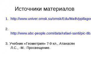 http://www.univer.omsk.su/omsk/Edu/Math/ppifagor.jpg http://www.univer.omsk.su/o