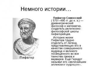 Пифагор Самосский ( 570—490 гг. до н.э.)— древнегреческий философ и