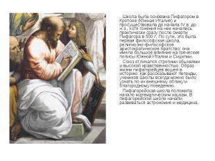 Школа была основана Пифагором в Кротоне (Южная Италия) и просуществовала до нача