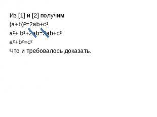 Из [1] и [2] получим Из [1] и [2] получим (a+b)²=2ab+c² a²+ b²+2ab=2ab+c² a²+b²=