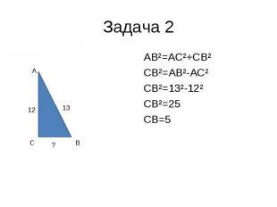 AB²=AC²+CB² AB²=AC²+CB² CB²=AB²-AC² CB²=13²-12² CB²=25 CB=5