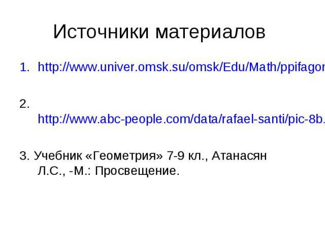 http://www.univer.omsk.su/omsk/Edu/Math/ppifagor.jpg http://www.univer.omsk.su/omsk/Edu/Math/ppifagor.jpg 2. http://www.abc-people.com/data/rafael-santi/pic-8b.jpg 3. Учебник «Геометрия» 7-9 кл., Атанасян Л.С., -М.: Просвещение.