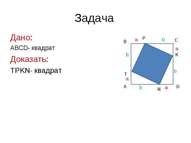 Дано: Дано: ABCD- квадрат Доказать: TPKN- квадрат