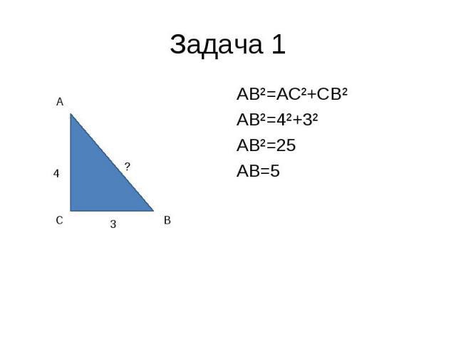 AB²=AC²+CB² AB²=AC²+CB² AB²=4²+3² AB²=25 AB=5