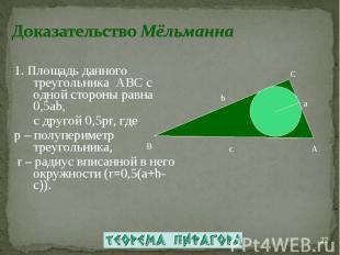 1. Площадь данного треугольника АВС с одной стороны равна 0,5ab, 1. Площадь данн