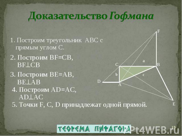 1. Построим треугольник ABC с прямым углом С. 1. Построим треугольник ABC с прямым углом С.