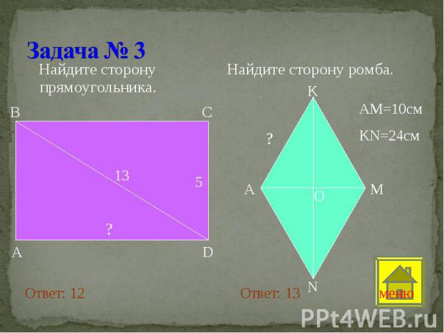 Найдите сторону прямоугольника. Найдите сторону прямоугольника.