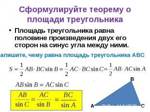 Площадь треугольника равна половине произведения двух его сторон на синус угла м