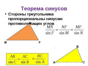 Стороны треугольника пропорциональны синусам противолежащих углов Стороны треуго