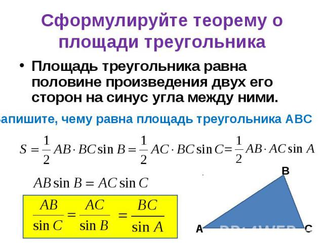 Площадь треугольника равна половине произведения двух его сторон на синус угла между ними. Площадь треугольника равна половине произведения двух его сторон на синус угла между ними.