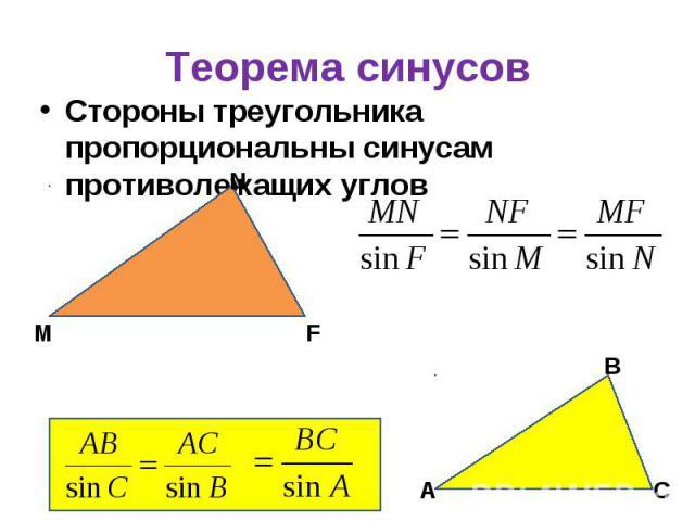 Стороны треугольника пропорциональны синусам противолежащих углов Стороны треугольника пропорциональны синусам противолежащих углов