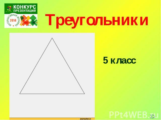 Треугольники 5 класс