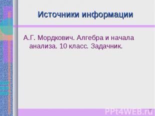 А.Г. Мордкович. Алгебра и начала анализа. 10 класс. Задачник. А.Г. Мордкович. Ал