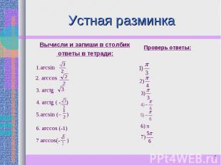 Вычисли и запиши в столбик Вычисли и запиши в столбик ответы в тетради: