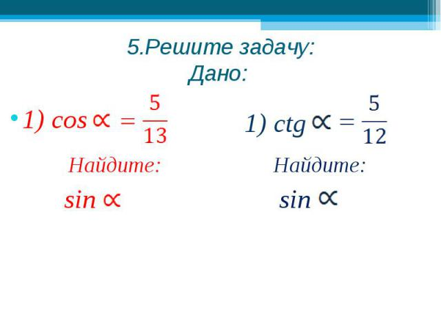 1) cos 1) cos