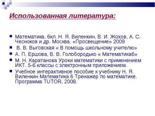 Математика, 6кл. Н. Я. Виленкин, В. И. Жохов, А. С. Чесноков и др. Москва. «Прос
