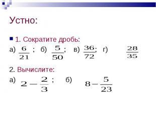 1. Сократите дробь: 1. Сократите дробь: а) ; б) ; в) ; г) 2. Вычислите: а) ; б)