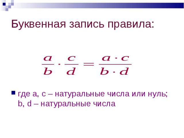 где а, с – натуральные числа или нуль; b, d – натуральные числа