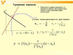 Нормалью к графику функции в т.А называется прямая, проходящая через данную точк